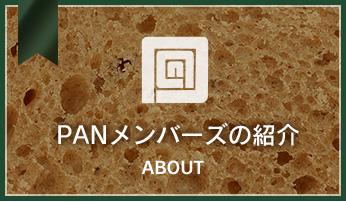 PANメンバーズのご紹介
