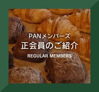 PANメンバーズ 正会員のご紹介