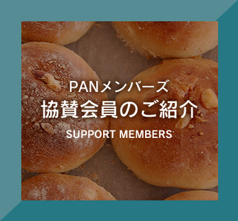 PANメンバーズ 協賛会員のご紹介